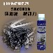 北京汽車發動機內部清洗劑OEM積碳清除積碳克星