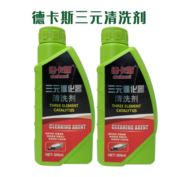 迈斯特三元清洗剂的使用效果,三元催化器清洗剂加盟