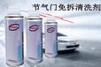 北京邁斯特節氣門保養清洗劑/節氣門清洗劑的作用/積碳清洗劑