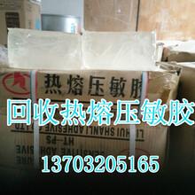 中山高价收购废热熔胶多少钱一吨图片