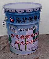 北京市泓华保厦防火材料有限责任公司