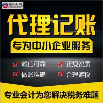 深圳代理记账报税怎么收费?一个月或一年多少钱