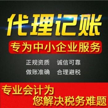 深圳羅湖代理記賬報稅公司,深圳財稅公司哪家價格優惠