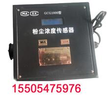 CCZ2粉塵濃度測量儀ccz20型礦用粉塵濃度采樣器圖片