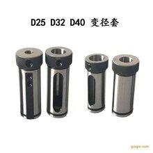 大量供应数控机床变径套车床主轴导套D25/D32/D40变径套图片