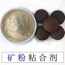 铬镍铁矿粉粘合剂合金球团粘合剂冷固压球机胶粉
