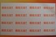 供应商吴中区易碎纸不干胶标签印刷苏州易碎纸不干胶标签印刷