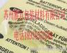 供应苏州透明龙不干胶标签印刷苏州产品封口贴透明龙不干胶标签模切