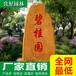 广东景观石、大型园林石批发、刻字黄蜡石、批发大型园林石