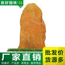 景观石、大型景观石、山东景观石、景观石供应批发图片