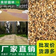 洗米石、黄金沙洗米石批发、道路造景洗米石吨位石
