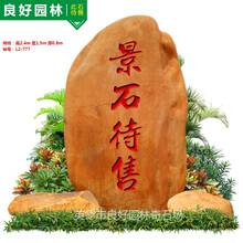 绍兴景观石直销、纪念景观石厂家直销、刻字景观石