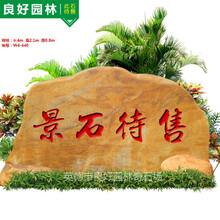 招牌黄蜡石批发、企业黄蜡石奠基石、园林黄蜡石
