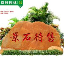 东营市风景石供应、园林景观石批发、刻字风景石