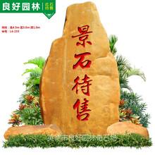 景观石刻字石