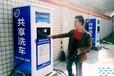 廣東豐仕潔微信掃碼自助洗車機多少錢一臺共享洗車機加盟無需加盟費