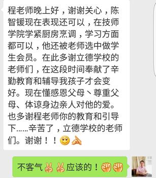 广东问题少年学校肇庆立德学校封闭式全寄宿