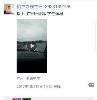 广东省问题少年教育肇庆专门学校封闭式管理心理辅导一对一