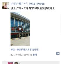 广东叛逆早恋孩子教育封闭式学校肇庆特殊少年有效转化图片