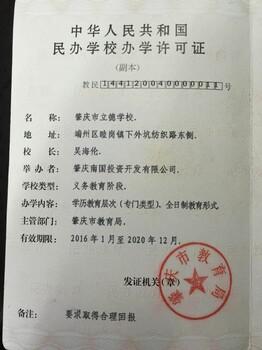 肇庆有一所教育不听话孩子专门学校封闭式寄宿学校
