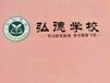 廣東知名特殊少年改變學校弘德封閉式管理學校心理輔導學校