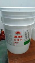 厂家供应LBX605不损伤硅胶模具洗模水