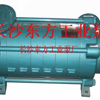 供應D25-50×6多級離心泵清水泵長沙東方工業泵廠