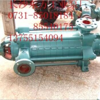 长沙东方工业泵厂供应80D12X6多级泵清水泵离心泵矿用