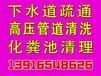 上海嘉定方泰镇化粪池清理公司环卫车抽粪