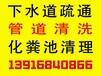 上海松江区九亭疏通下水道清理化粪池价格合理