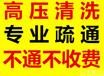 上海金山區新農鎮管道清洗檢測公司抽糞吸污