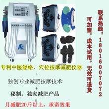 经络减肥仪器-穴位减肥仪-按摩减肥仪