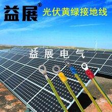 太阳能接地线设备连接线光伏板接地线,图片