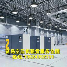 阿特拉斯阿特拉斯壓縮機租賃,重慶大型空氣壓縮機租賃價格實惠圖片