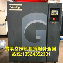 阿特拉斯空氣壓縮機租賃,鄭州高壓空氣壓縮機租賃信譽保證圖片