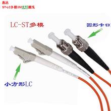 万兆15米OM3光纤跳线,多模LCLC万兆跳线订做价格