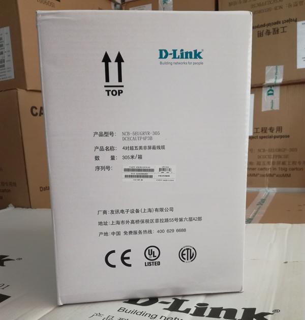 广州DLINK网线报价广州D-LINK网线代理商