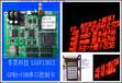 led显示屏怎么设置字幕_led显示屏厂家_led显示屏报价_led显示屏控制卡