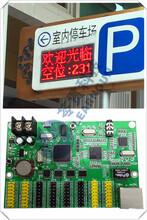 停车诱导显示屏控制系统图片