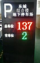 P12双色二级交通诱导屏采用无线GPRS通讯控制系统图片