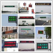北京市010P10交通诱导屏led户外交通屏交通led显示屏图片