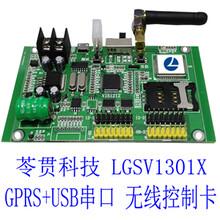 gprs手机远程控制器gprs远程控制开关gprs远程控制模块图片