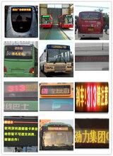 昆明市0871LED车载电子广告屏单双色公交车车载屏采用无线GPRS控制系统图片
