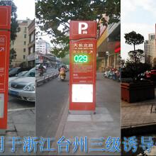 交通诱导屏led户外交通屏交通led显示屏交通信息屏图片