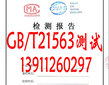北京机车车辆设备做GBT21563振动冲击试验图片