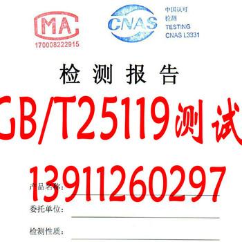 GBT25119