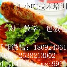 香辣土豆片夹馍技术培训西安美食汇零基础教学
