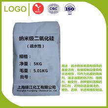纳米级疏水白炭黑疏水二氧化硅厂家透明橡胶用疏水白炭黑价格