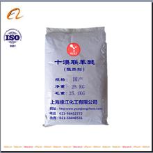 高纯度十溴联苯醚阻燃剂