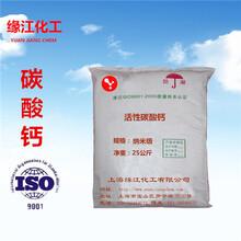 涂料专用纳米碳酸钙活性上海缘江牌碳酸钙厂家